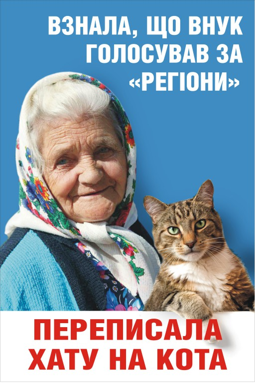 Взнала, що внук голосував за Регионы, переписала хату на кота
