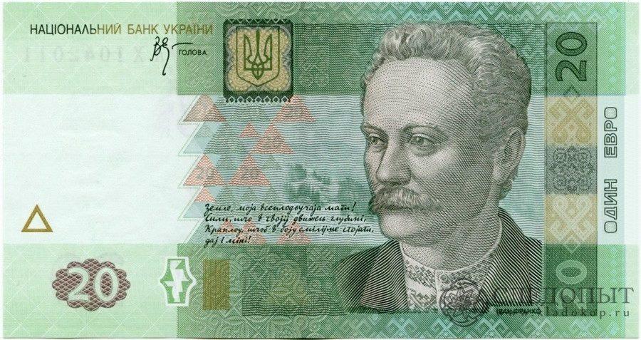 20 гривен = 1 евро