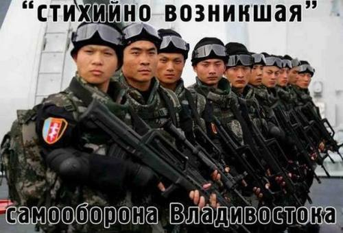 Стихийно возникшая самооборона Владивостока
