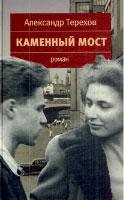 Каменный мост // Александр Терехов