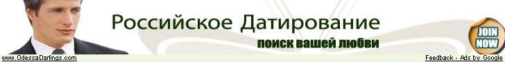 Российское датирование